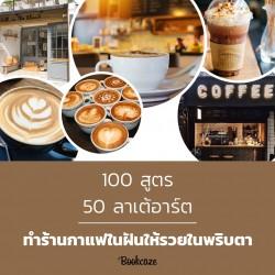 100 สูตร 50 ลาเต้อาร์ต ทำร้านกาแฟในฝันให้รวยในพริบตา