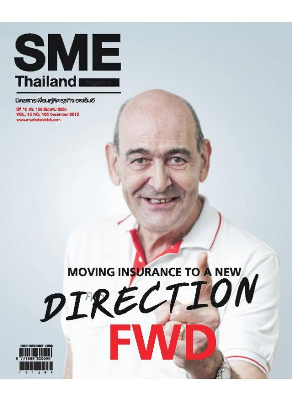 SME Thailand December 2013