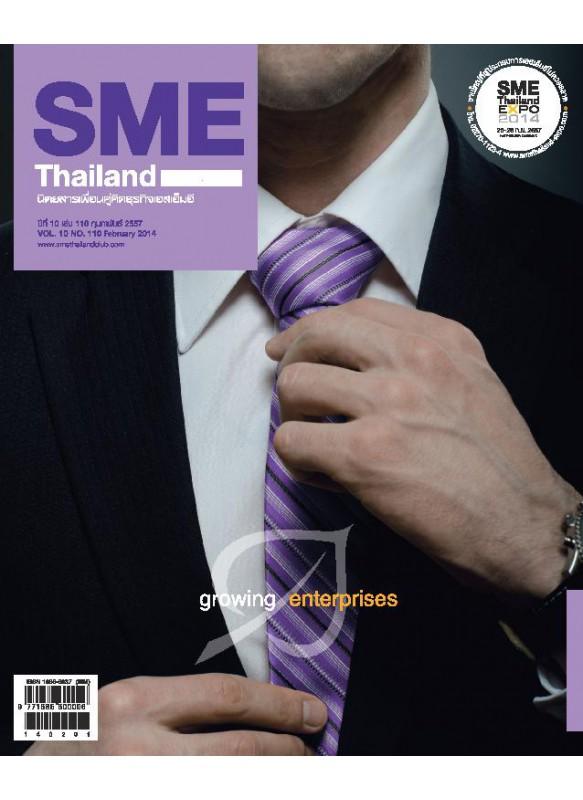 SME Thailand February 2014