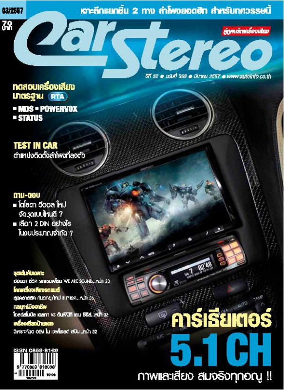 Car Stereo Vol.369 Mar 2014