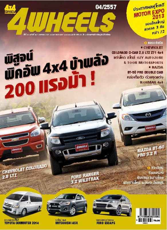 4 WHEELS Vol. Apr 2014