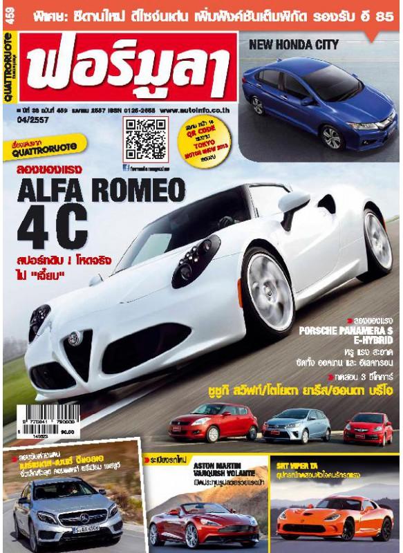 Formula Vol. 459 Apr 2014