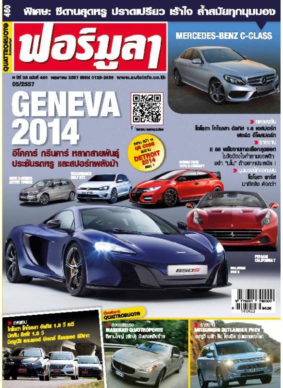 Formula Vol. 460 May 2014