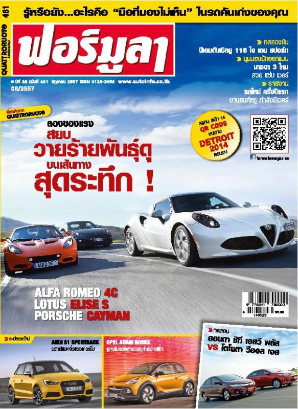 Formula Vol. 461 Jun 2014