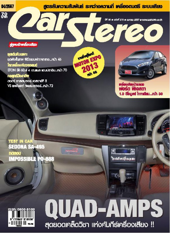 Car Stereo Vol.370 Apr 2014