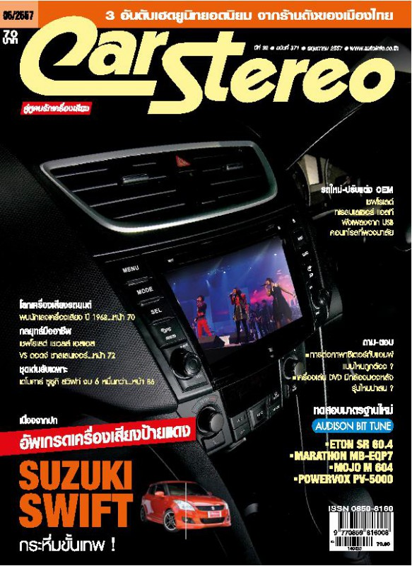 Car Stereo Vol.371 May 2014