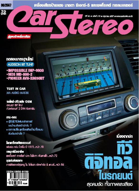 Car Stereo Vol.372 Jun 2014