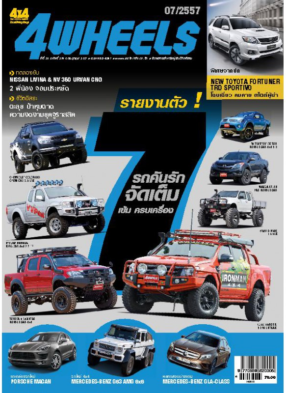 4 WHEELS Vol. Jul 2014