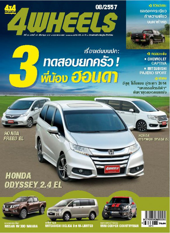 4 WHEELS Vol. Aug 2014