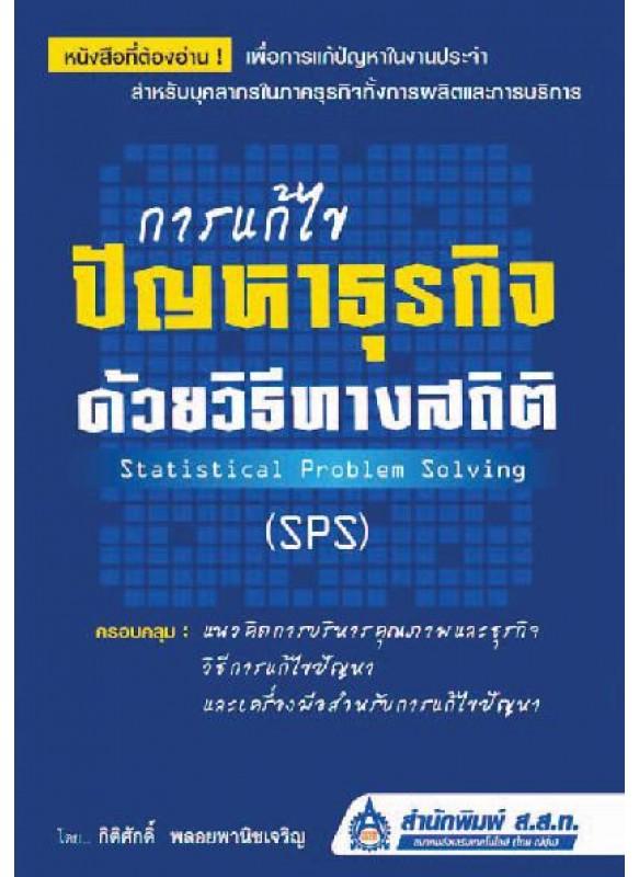 การแก้ไขปัญหาธุรกิจด้วยวิธีทางสถิติ (SPS)