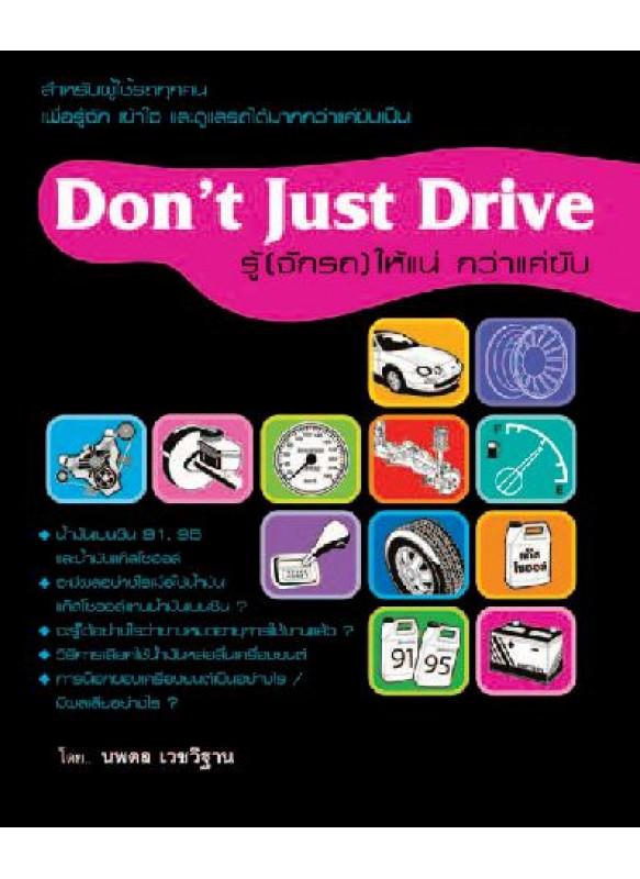 Don't Just Drive รู้ (จักรถ) ให้แน่ กว่าแค่ขับ