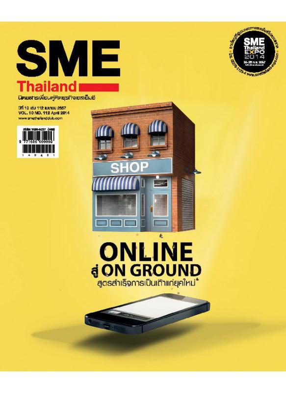 SME Thailand April 2014