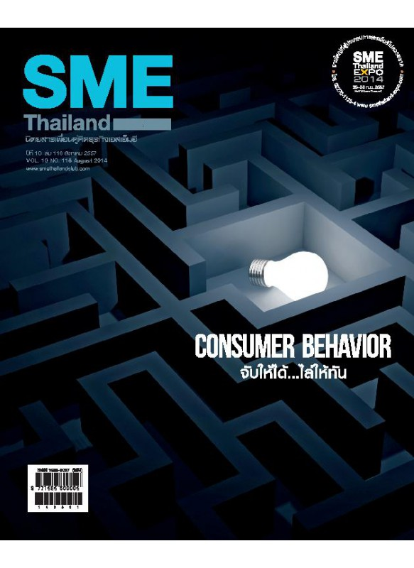 SME Thailand August 2014