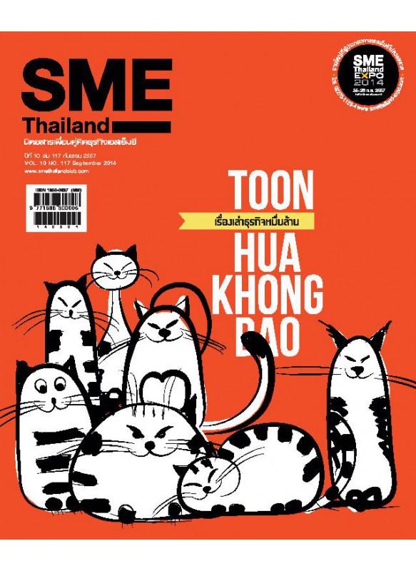 SME Thailand September 2014