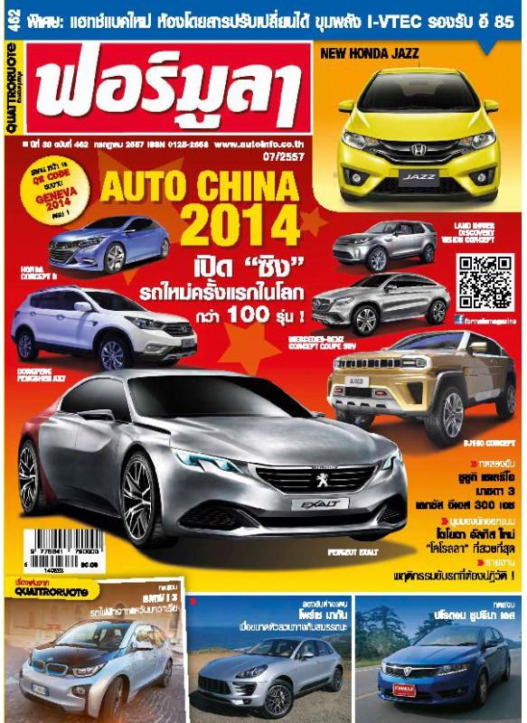 Formula Vol. 462 Jul 2014