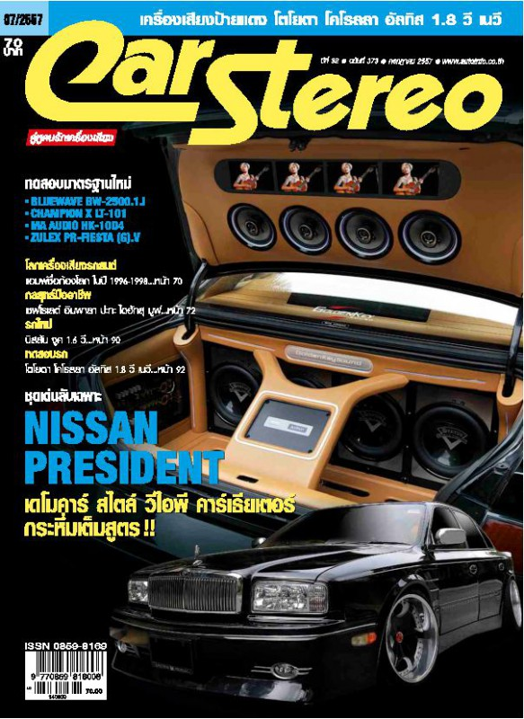 Car Stereo Vol.373 Jul 2014
