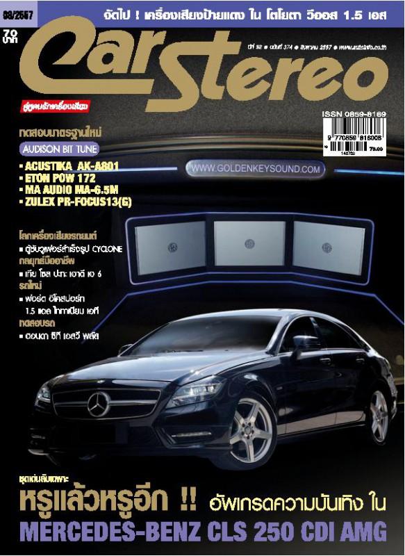 Car Stereo Vol.374 Aug 2014