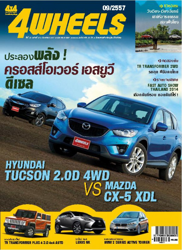 4 WHEELS Vol. Sep 2014
