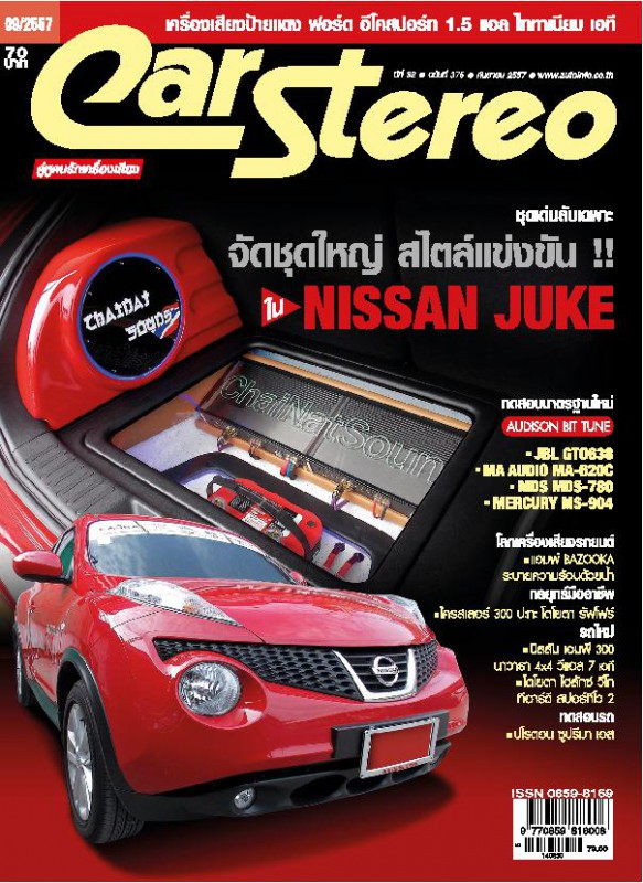 Car Stereo Vol.375 Sep 2014