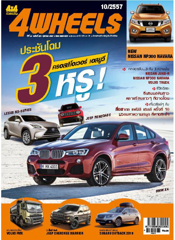 4 WHEELS Vol. Oct 2014