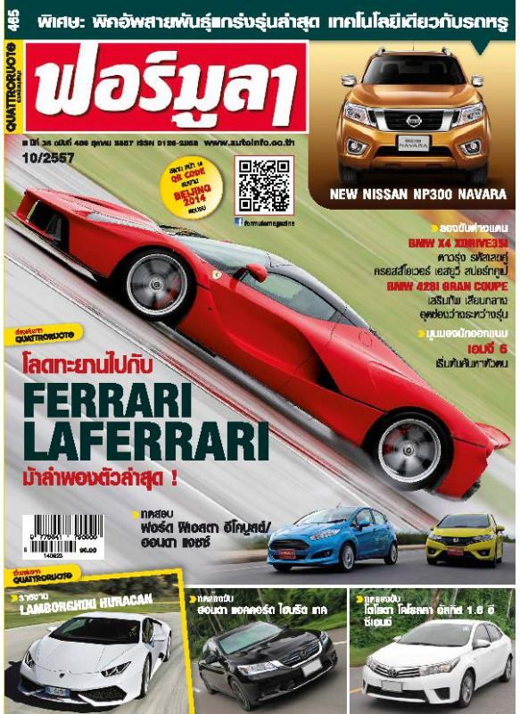 Formula Vol. 465 Oct 2014