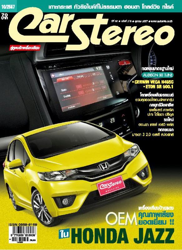 Car Stereo Vol.376 Oct 2014