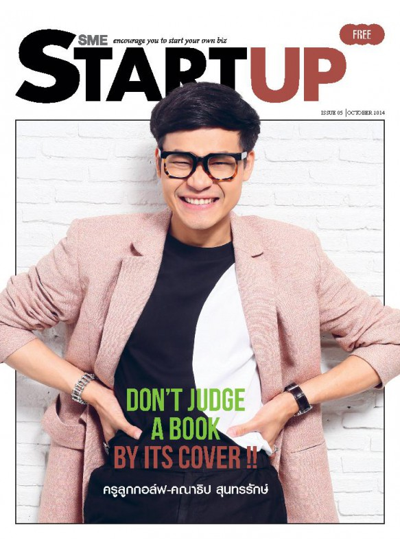 SME Startup ISSUE 05