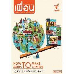 เพื่อน Thai PBS Magazine (15)