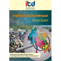 ITD (60)