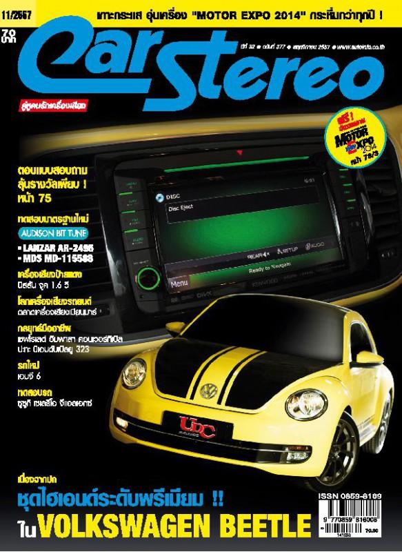 Car Stereo Vol.377 Nov 2014