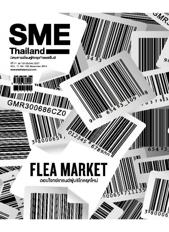SME Thailand December 2014