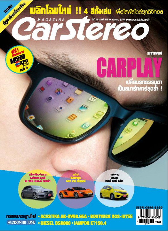 Car Stereo Vol.378 Dec 2014