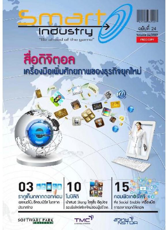 Smart Industry Volume 24/2557