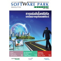 Software Park Newsletter (2)