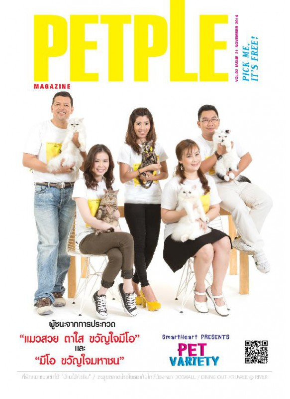 PetpleMagazine Issue  21 November 2014