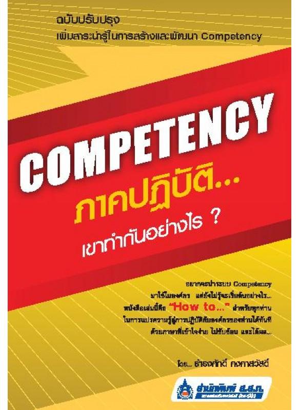 Competency ภาคปฏิบัติ...เขาทำกันอย่างไร ?