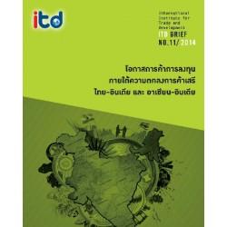 ITD Brief (0)