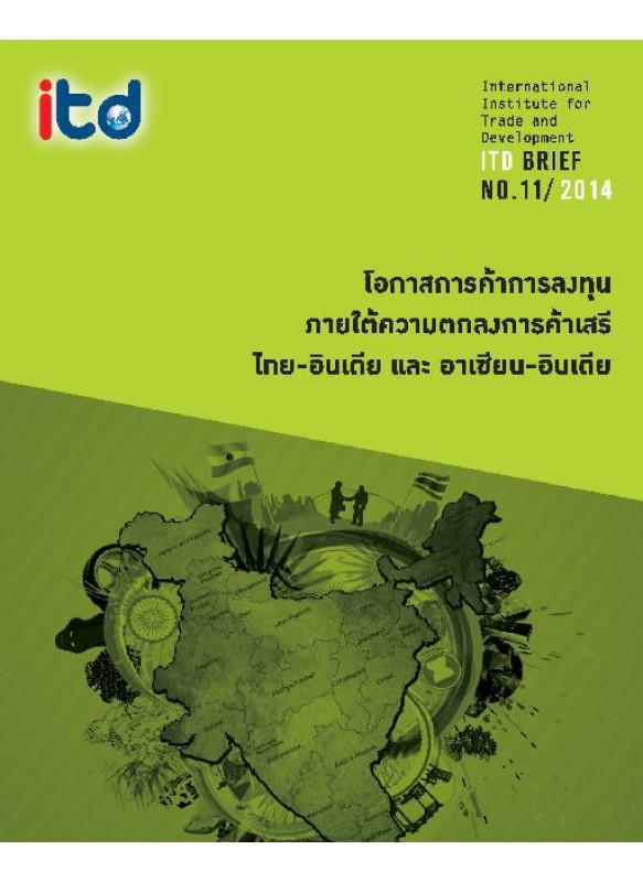 ITD Brief 11