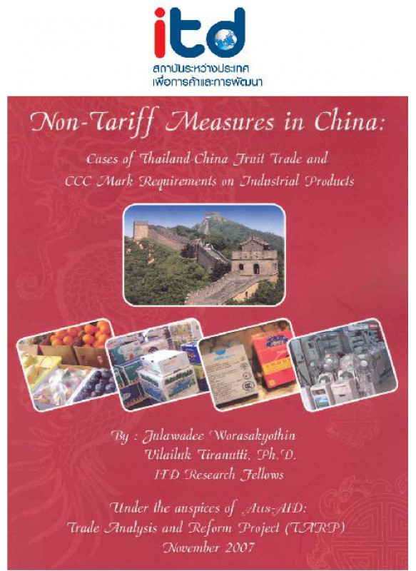 Non-Tariff Measures in China- Cases of CCC Mark Requirement on Industrial Products