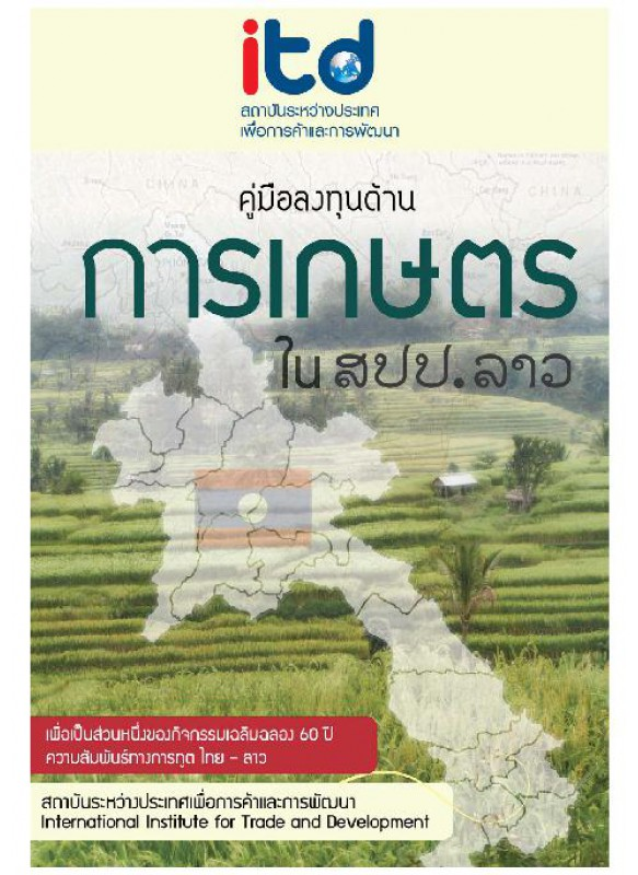 Research Reports Agricultural Investment Guidebook in Lao PDR คู่มือการลงทุนภาค