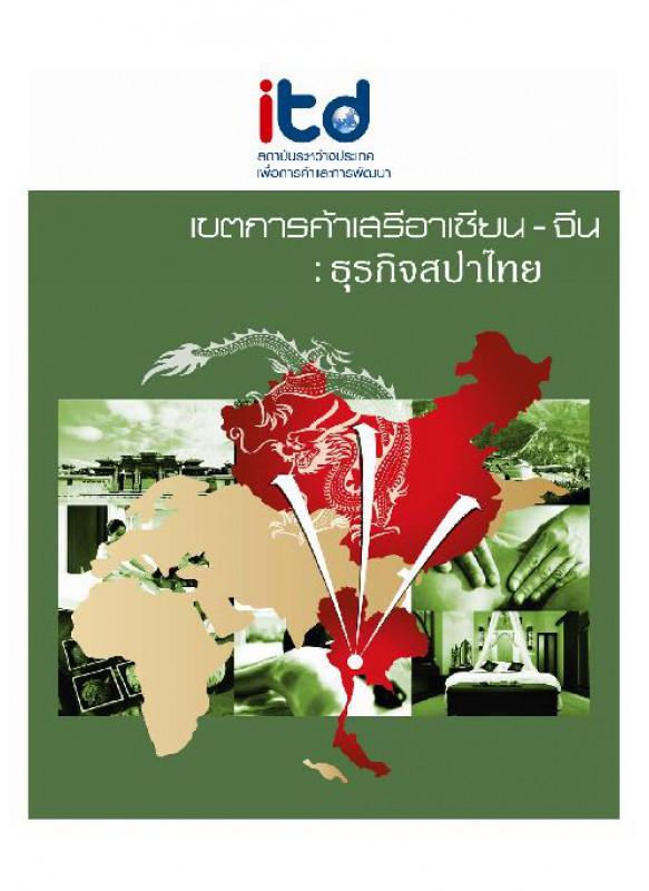 เขตการค้าเสรีอาเซียน-จีน - ธุรกิจสปาไทย
