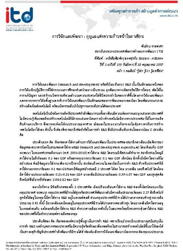 การวิจัยและพัฒนา : กุญแจแห่งความก้าวหน้าในอาเซียน