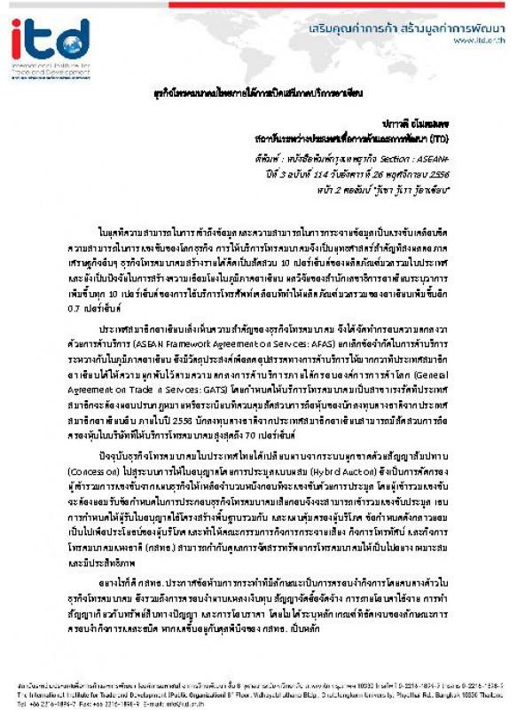 ธุรกิจโทรคมนาคมไทยภายใต้การเปิดเสรีภาคบริการอาเซียน