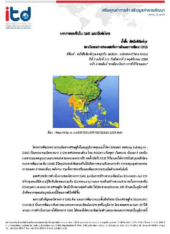 บทบาทของจีนใน GMS และนัยต่อไทย