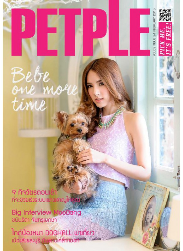 PetpleMagazine Issue 24  February 2015