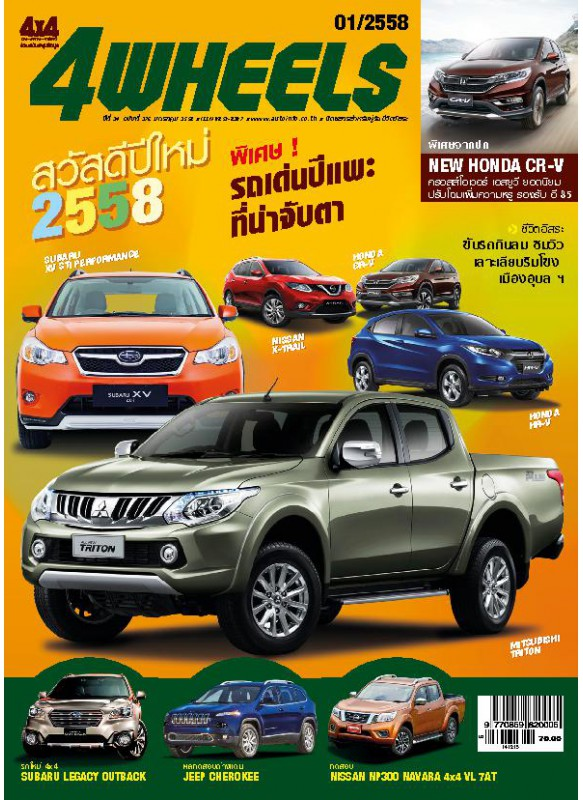 4 WHEELS Vol. JAN 2015