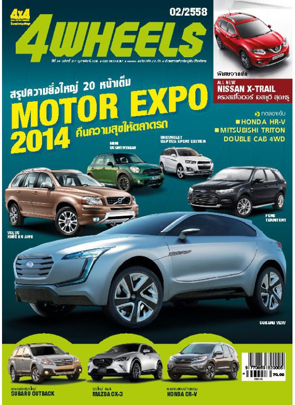 4 WHEELS Vol. FEB 2015