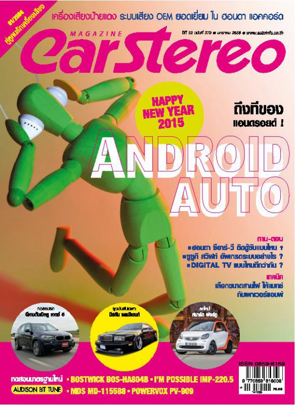 Car Stereo Vol. JAN 2015