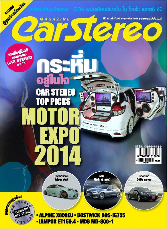 Car Stereo Vol. FEB 2015