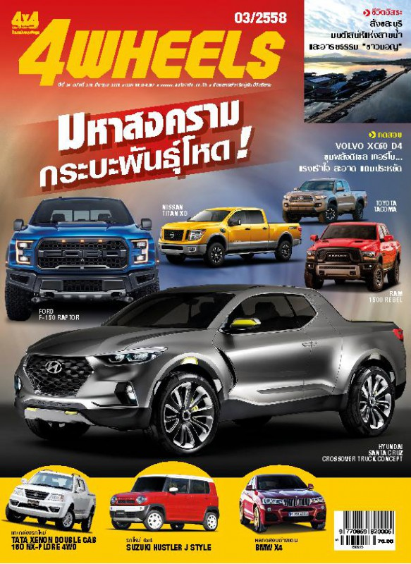4 WHEELS Vol. MAR 2015